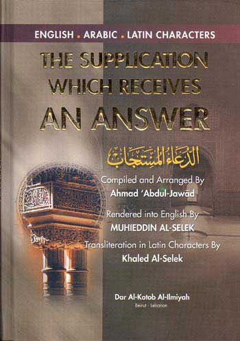 The Supplication Which Receives An Answer - Islam - Supplications - Arabic Islamic Shopping Store