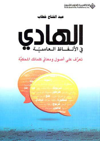 Hadi fi Alfaz al-Amiya - Popular Arabic language studies - slang words. - Arabic Islamic Shopping Store
