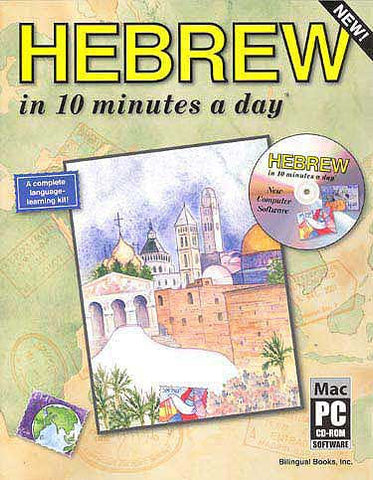HEBREW in 10 minutes a day with CD-ROM - Language Study - Arabic Islamic Shopping Store