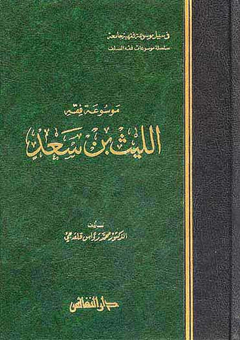 Mawsu'at Fiqh Layth Ibn Sa'd - Islamic Law - Hanafi - Arabic Islamic Shopping Store