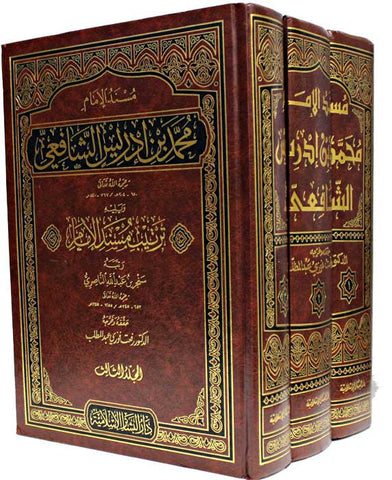 Musnad al-Imam Shafi 1/3 - Islamic-Fiqh-Shafi - Arabic Islamic Shopping Store