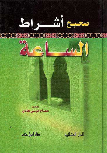 Saheeh Ishrat al-Say'aa - Islamic Teachings - Arabic Islamic Shopping Store