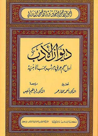 Diwan al-Adab - Dictionary - Arabic-Arabic - Arabic Islamic Shopping Store