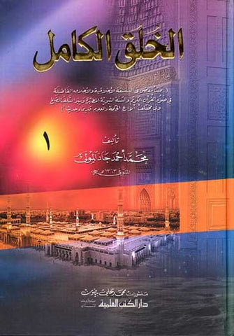 Khalaq al-Kamal 1/4 - Islamis Teachings - Arabic Islamic Shopping Store