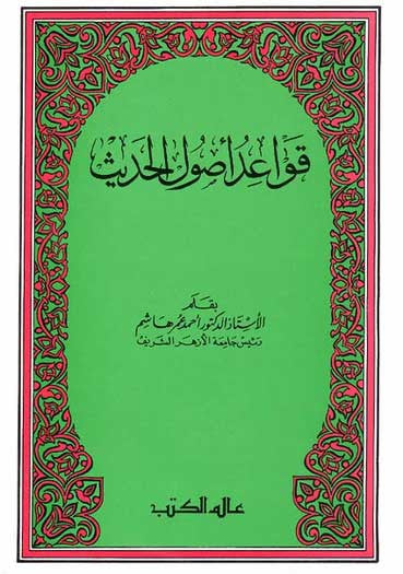 Qawaid Usul al-Hadith - Islam - Hadith Science - Arabic Islamic Shopping Store