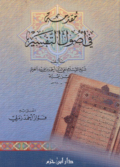 Muqaddimah fi Usul al-Tafsir - Islam - Quran Interpretation - Arabic Islamic Shopping Store