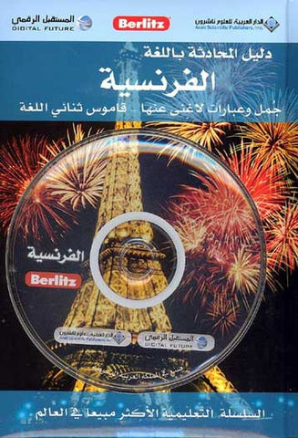 Berlitz French Speaking Guide - Language Study-French - Arabic Islamic Shopping Store
