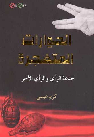 On/Off-Al-Hiwarat al-Mutafajara - Studies-Islam-Critical Thinking - Arabic Islamic Shopping Store