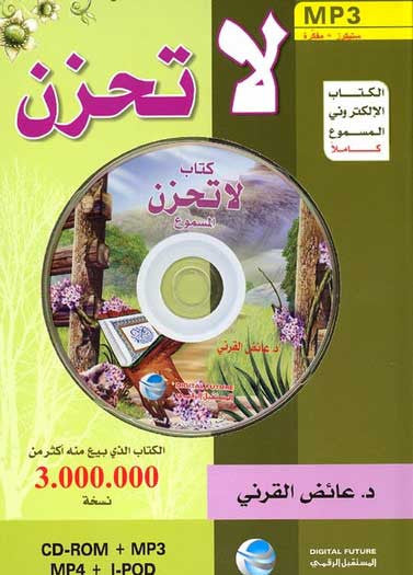 La Tahzan (CD ROM+MP3+MP4+iPod) - Al Qarni-Contemporary Islamic Writings - Arabic Islamic Shopping Store