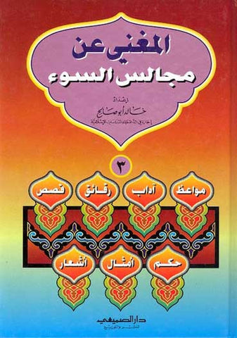 Mughni 'An Majalis al-Suwa' 1/3 - Islamic Poetry - Islamic aqeeda in literature - Arabic Islamic Shopping Store