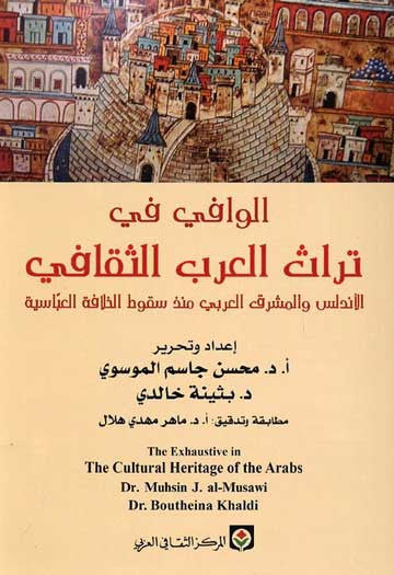 Wafi fi Turath al-Arab al-Thaqafi - History - Anthropology - Arab Culture - Islamic Culture - Arabic Islamic Shopping Store