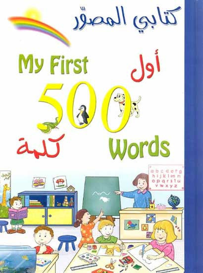 My First 500 Words - Hardcover - Arabic Islamic Shopping Store