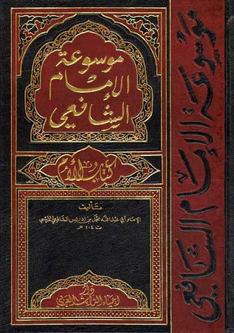 Mawsu'at al-Imam Shafii Kitab al-Umm 1/10 - Islamic Jurisprudence - Arabic Islamic Shopping Store