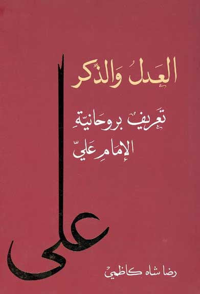 Adil wa-al-Dhikr - Islam-Early Muslims - Arabic Islamic Shopping Store