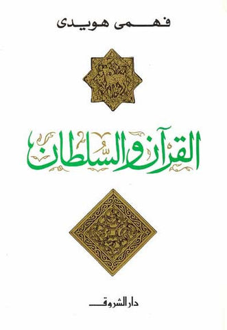 Quran wal Sultan - Islam-Political - Arabic Islamic Shopping Store