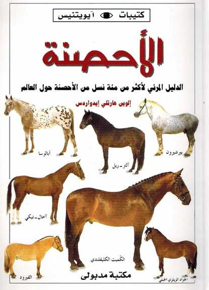 Ihsana - Science-Nature-Horses - Arabic Islamic Shopping Store