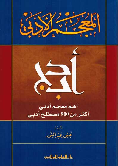 Mu'jam al-Adabi - Language - Lexicon - Literature - Arabic - Arabic Islamic Shopping Store