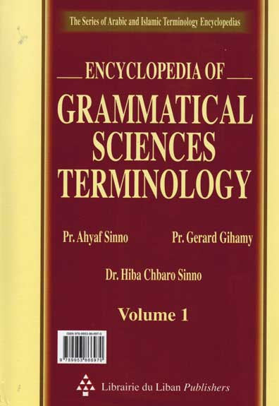 Encyclopedia of Grammatical Sciences Terminology (3 vol) - Encyclopedias - Grammar - Islamic - Arabic - Arabic Islamic Shopping Store