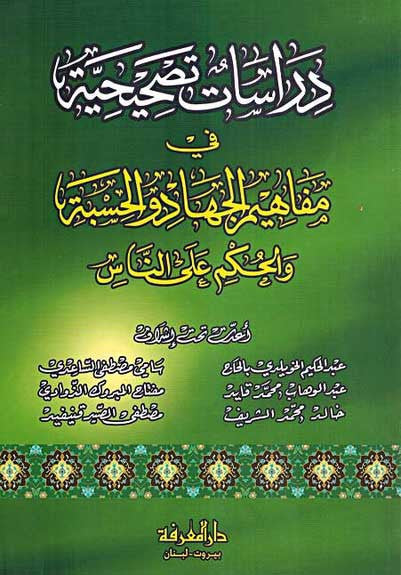 Dirasat Tasahih - Religion - Islam - General Topics - Arabic Islamic Shopping Store