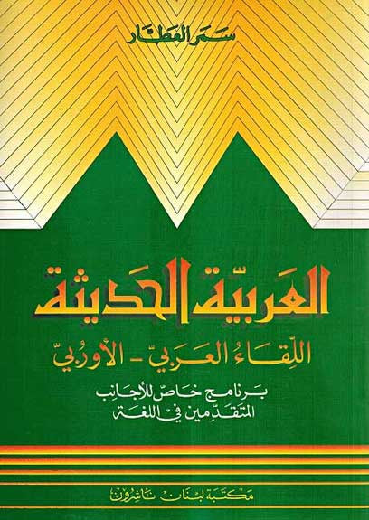 Arabiya al-Hadathiya - Modern Arabic - Language - Arabic Curriculum - Arabic Islamic Shopping Store