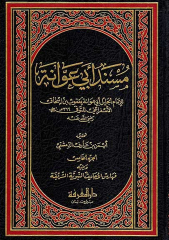 Musnad Abi Awanah 1/5 - Islam - Hadith - Early Work - Arabic Islamic Shopping Store