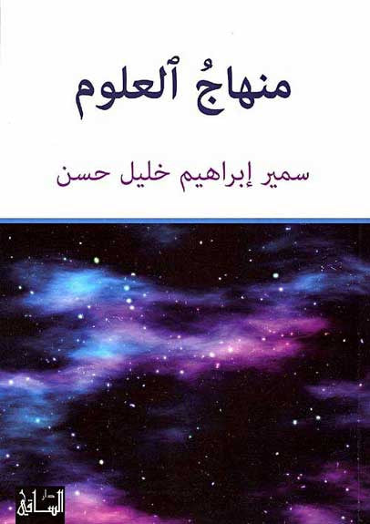 Minhaj al-Uloum - Religion - Islam - Science - Quran Studies - Arabic Islamic Shopping Store