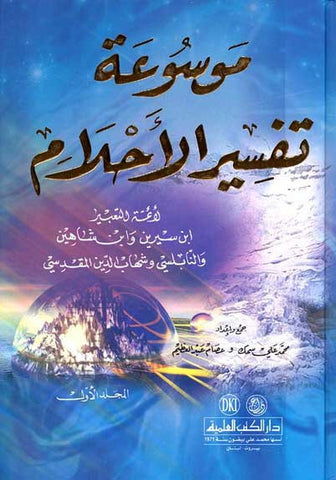 Mawsu'at Tafsir al-Ahlam 1/2 (DKI) - Religion - Islam - Dreams - Arabic Islamic Shopping Store