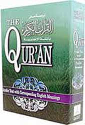 The Quran Saheeh International A/E - Islam-Quran - Arabic Islamic Shopping Store