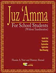 Islamic Studies: Juz Amma for School Students (without transliteration) - Islamic Studies for Children - Quran - Arabic Islamic Shopping Store