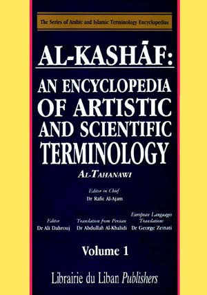 Encyclopedia of Artistic and Scientific Terminology 1/2 - Encyclopedia of Arab and Islamic Terminology - Arabic Islamic Shopping Store