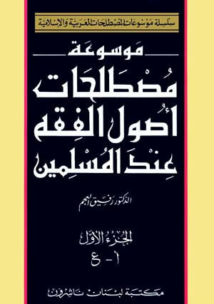 Encyclopedia of the Principals of Islamic Jurisprudence 1/2 - Encyclopedia of Arab and Islamic Terminology - Arabic Islamic Shopping Store