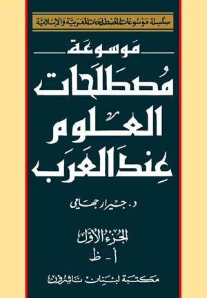 Encyclopedia of Terminology of Arabic Sciences (1/2) - Encyclopedia of Arab and Islamic Terminology - Arabic Islamic Shopping Store