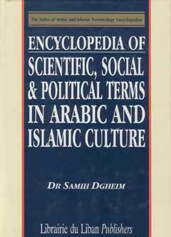 Encyclopedia of Scientific. Social and Political Terms - Encyclopedia of Arab and Islamic Terminology - Arabic Islamic Shopping Store