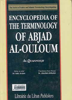 Encyclopedia of the Terminology of Abjad al-Ouloum (1/2) - Encyclopedia of Arab and Islamic Terminology - Arabic Islamic Shopping Store