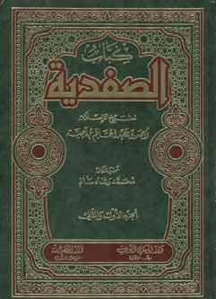 Kitab al-Safadiyah - Islamic Teachings - Arabic Islamic Shopping Store