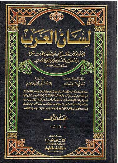 Lisan al-Arab 15 volumes - Language-Dictionary-Classical - Arabic Islamic Shopping Store