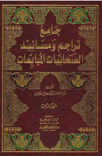 Jami Tarajim wa Masanid al-Sahabiyat al-Mubayiat 1/3 - Islamic - Bibliographical References - Arabic Islamic Shopping Store