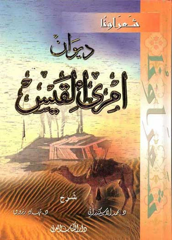 Dewan Imru' al-Qays - Classical Arabic Poetry - Pre-Islamic - Arabic Islamic Shopping Store