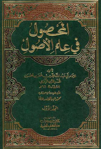 Mahsul fi 'Ilm al-Usul 1/2 - Usul ul Fiqh - Islamic Law Studies - Arabic Islamic Shopping Store
