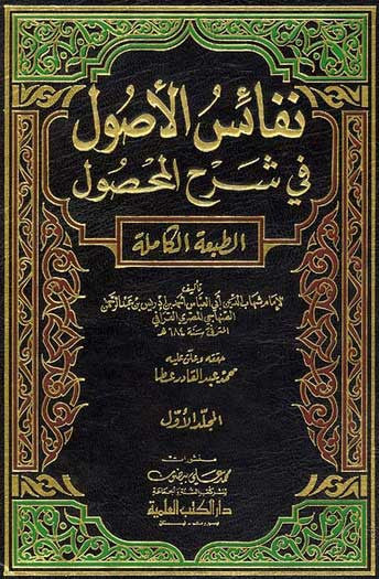Nafais al-Usul fi Sharh al-Mahsul 1/4 - Usul ul Fiqh - Islamic Law Studies - Arabic Islamic Shopping Store