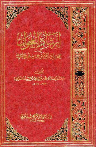Irshad ul Fuhool 1/2 - Usul ul Fiqh - Islamic Law Studies - Arabic Islamic Shopping Store
