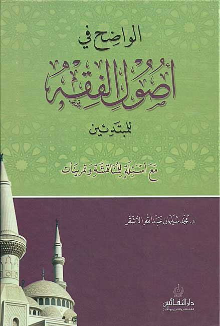 Wadih fi Usul al-Fiqh - Usul ul Fiqh - Islamic Law Studies - Arabic Islamic Shopping Store