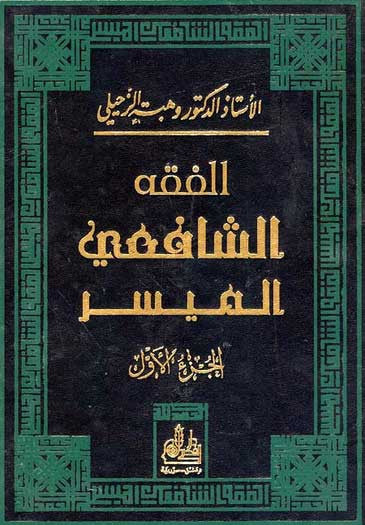 Fiqh al-Shafi'i al-Muyasir 1/2 Vol - Shafi'i Fiqh - Islamic Law Studies - Arabic Islamic Shopping Store
