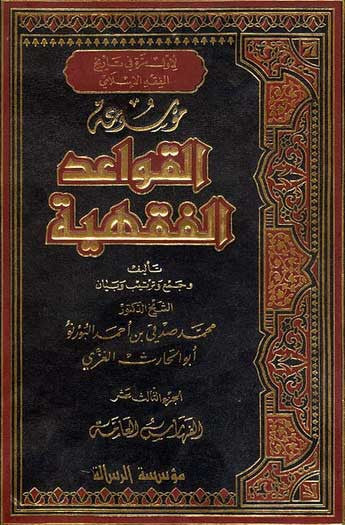 Mawsu'at al-Qawad al-Fiqhiyya 1/13 - Islamic Law Reference and Dictionary - Arabic Islamic Shopping Store