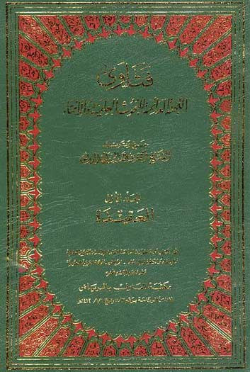 Fatawa 1/11 - Fatwas-Islamic Law Studies - Arabic Islamic Shopping Store