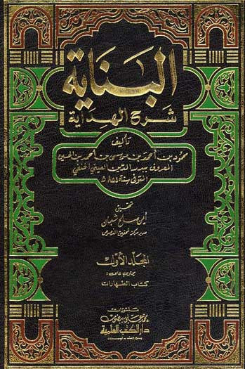 Baniyah Sharh al-Hadiyah 1/13 - Hanafi Fiqh-Islamic Law Study - Arabic Islamic Shopping Store