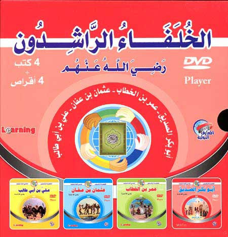 Khulafa al-Rashidoun - Kids - Islamic DVDs - Arabic Islamic Shopping Store