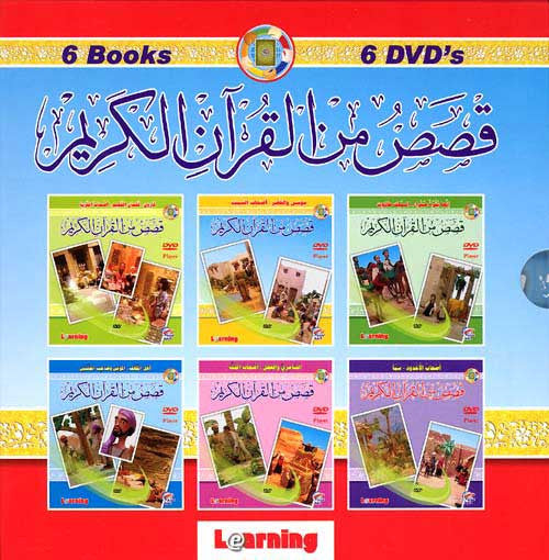 Qasis min Al-Quran al-Karim - Kids - Islamic DVDs - Arabic Islamic Shopping Store
