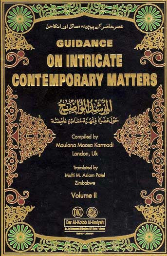 Guidance On Intricate Contemporary Matters 1/2 Vol - Islamic - General - Arabic Islamic Shopping Store