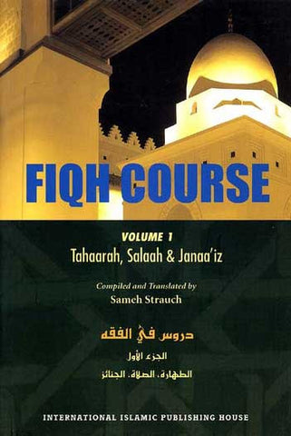 Fiqh Course - Islamic - Fiqh - Arabic Islamic Shopping Store